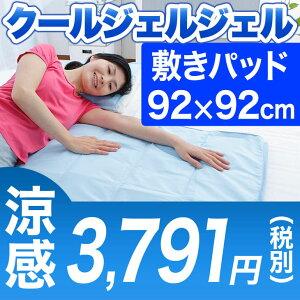 クールジェルジェル ひんやり敷きパッド シングルサイズ(92×92センチ)【ひんやり マット …