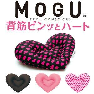 MOGU背筋ピンッとハート約37cm×30cm×高さ10cm【mogu正規品・クッション・Cushion・インテリア】【デスクワーク・ドライブ】