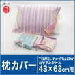 �����TOWELforPILLOW�ʥ�����ե����ԥ?�ˤ��䤹�ߥ��������ѥ�����65×65cm��ܥ󥿥��ץܡ��������?�С��ԥ?�������ԥ?�������ޤ��饫�С�pillowcase�����