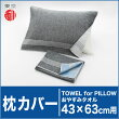 �����TOWELforPILLOW�ʥ�����ե����ԥ?�ˤ��䤹�ߥ��������ѥ�����65×65cm��Ĺú���?�С��ԥ?�������ԥ?�������ޤ��饫�С�pillowcase�����