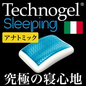 【送料無料】テクノジェルスリーピング アナトミックピロー Technogel テクノジェルピロー 快眠...