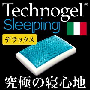 【あす楽対応】テクノジェルスリーピング デラックスピロー Technogel テクノジェルピロー 快...