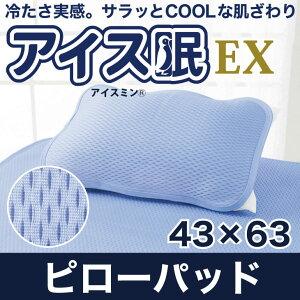 アイス眠(アイスミン)EX ピローパッド(43×63cm) ロマンス小杉 日本製 枕パッド まくらパッ...
