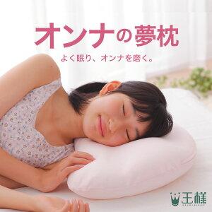 オンナの夢枕王様の枕シリーズ♪専用カバー付【ビーズ枕まくらピローpillow寝具】【送料無料】