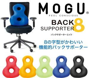 クッション|MOGU(モグ)バックサポーターエイト約35×45センチ【MOGUビーズクッション/パウダービーズ/正規品/インテリア】