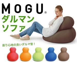 クッション|MOGU(モグ)ダルマンソファ(本体カバー付)約直径60×75センチ【送料無料】【MOGUビーズクッション/パウダービーズ/正規品/インテリア】【ポイント10倍】