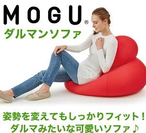 クッション|MOGU(モグ)ダルマンソファ(本体カバー付)約直径60×75センチ【送料無料】【MOGUビーズクッション/パウダービーズ/正規品/インテリア】【ポイント10倍】【母の日】