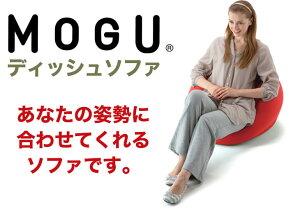 クッション|MOGU(モグ)ディッシュソファ(本体カバー付き)約直径60×35センチ【送料無料】【MOGUビーズクッション/パウダービーズ/正規品/インテリア】【母の日】