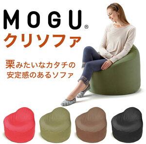 クッション|MOGU(モグ)クリソファ(本体カバー付)約70×65×50センチ【送料無料】【MOGUビーズクッション/パウダービーズ/正規品/インテリア】
