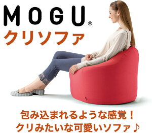クッション|MOGU(モグ)クリソファ(本体カバー付)約70×65×50センチ【送料無料】【MOGUビーズクッション/パウダービーズ/正規品/インテリア】【母の日】