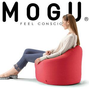 MOGU(モグ)クリソファ(本体カバー付)約70×65×50cm【送料無料】【MOGUビーズクッション・パウダービーズ・mogu正規品クッション・Cushion・インテリア】【秋新生活】