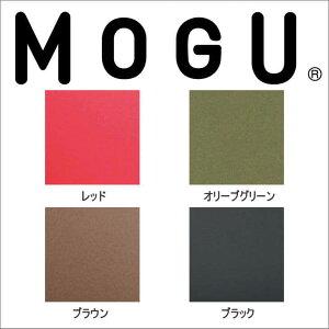 MOGU(モグ)クリソファ専用カバー約70×65×50cm【MOGUビーズクッション・パウダービーズ・mogu正規品クッション・Cushion・インテリア】【秋新生活】