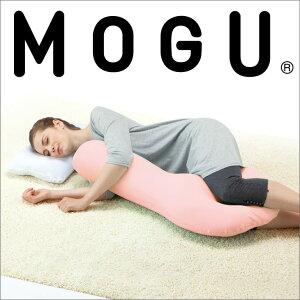 MOGU(モグ)スネイルボディピロー(本体カバー付)約38×90×17cm【送料無料】【MOGUビーズクッション・パウダービーズ・mogu正規品クッション・Cushion・インテリア】【秋新生活】