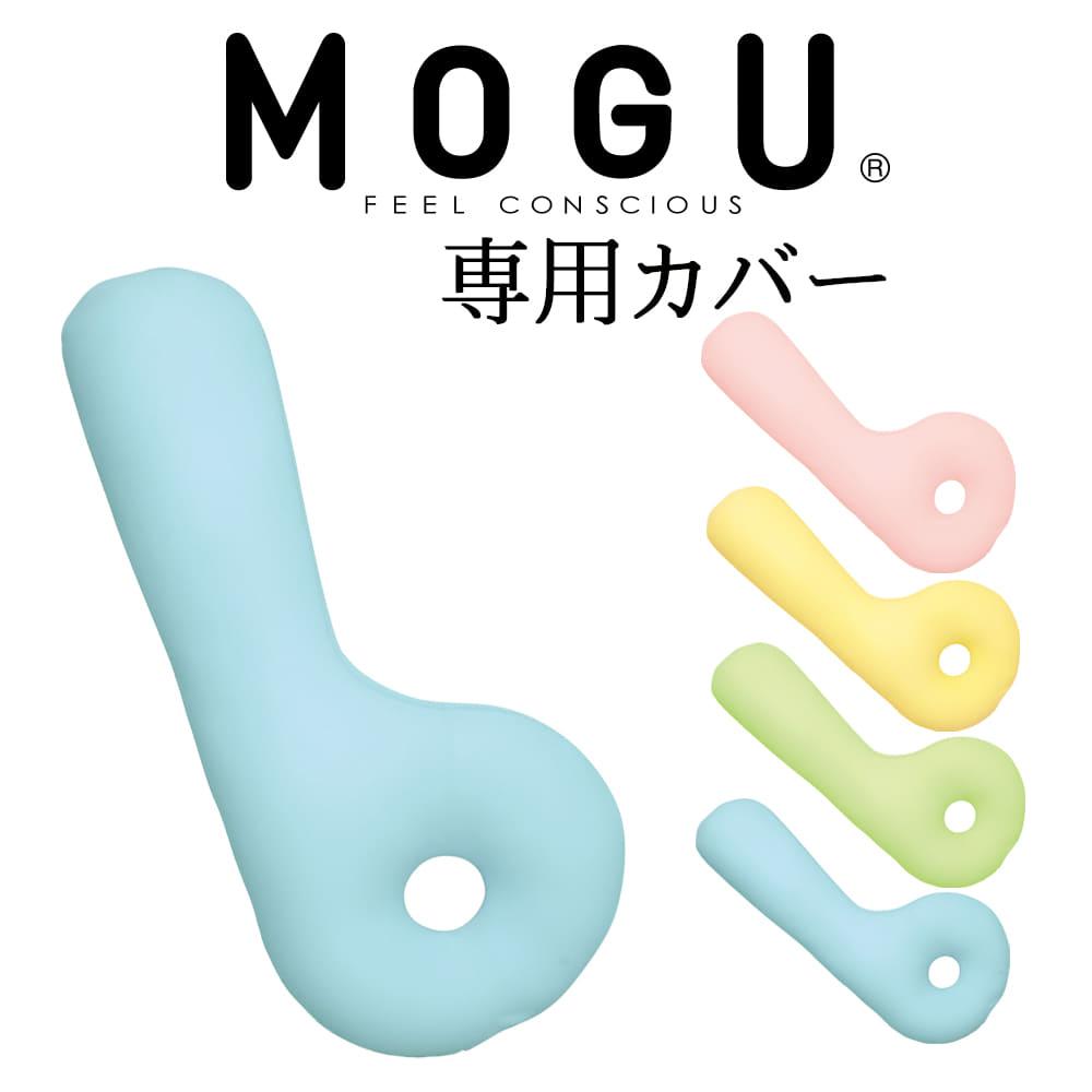 クッションカバー MOGU(モグ) スネイルボディピロー専用カバー 約38×90×17センチ【MOGU ビーズクッション パウダービーズ 正規品 インテリア】【メール便対応】【キャッシュレス 還元 対応】