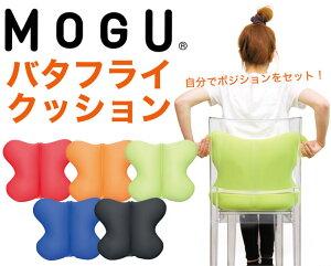 クッション|MOGU(モグ)バタフライクッション(本体カバー付)約40×33×12センチ【MOGUビーズクッション/パウダービーズ/正規品/インテリア】