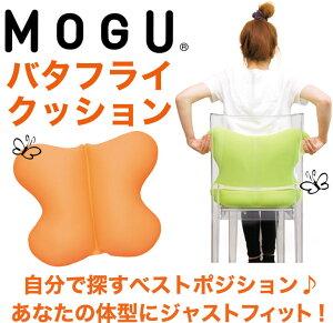 クッション|MOGU(モグ)バタフライクッション(本体カバー付)約40×33×12センチ【MOGUビーズクッション/パウダービーズ/正規品/インテリア】【母の日】