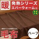 発熱毛布 エバーウォーム(R) 毛布 ハーフサイズ 約100×150cm 毛布 もうふ 寝具 ブランケット...