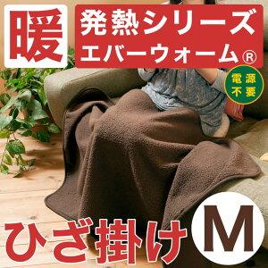 発熱毛布 エバーウォーム(R) ひざ掛け M 約70×100cm ひざ掛け 膝掛け 毛布 もうふブランケッ...