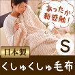 くしゅくしゅ毛布シングルサイズ約140×200cm【送料無料】【西川リビング/もうふ/寝具/blanket】