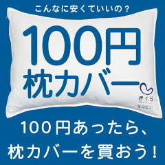 枕カバー 広告入り100円枕カバー 43×63cmの枕用広告を入れることによりお安くご提供できる枕カバーです。そのため広告の内容や柄をお選びいただけません。お一人さま、1枚までの限定♪