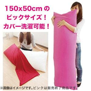 Flex(フレックス)とろける抱きまくら150×50センチ【クッション/Cushion/インテリア・ビーズクッション・抱き枕・だきまくら・抱きまくら・かわいい・BIGサイズ・大きいサイズ】