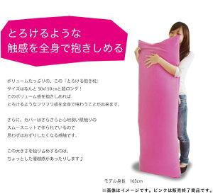 抱き枕|Flex(フレックス)とろける抱きまくら150×50センチ【インテリア/だきまくら/抱きまくら/かわいい/BIGサイズ/大きいサイズ】【N】
