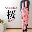 ACCENT/アクセント//ジャパンクラフト/抱き枕/SAKURA/RAB//サクラ/ラブ
