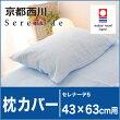 京都西川/ピローケース/セレナーデ5/45×65センチ