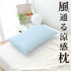 風通る涼感枕/「カゼトール」/43×63センチ