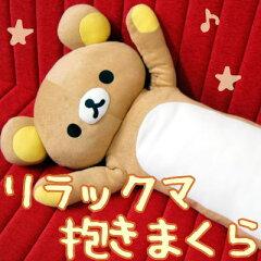 リラックマ抱き枕♪リラックマ抱き枕【サンエックス】【リラックマ・りらっくま・ぬいぐるみ】