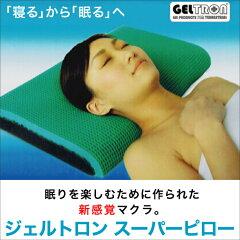 ジェルトロン (GELTRON) まくら 【テレビで紹介♪通気性のいい枕】 低反発素材の弱点を解消した...