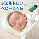 ジェルトロン ベビー枕 頭の形状を整えるジェル素材ベビー枕【送料無料/宅急便可】【あす楽対応】【ギフトラッピング無料】【新生児/赤…