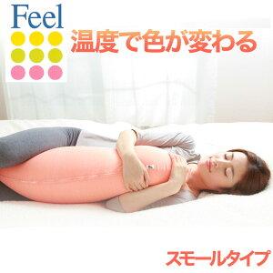 夏はサラサラ・冬はポカポカ。温度で色が変わる!Feel(フィール)抱き枕(マイクロビーズ)パープル&ライトブルー