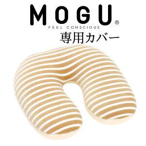 MOGUマタニティ専用カバー(MOGUママ用ヒップサポートクッション専用)