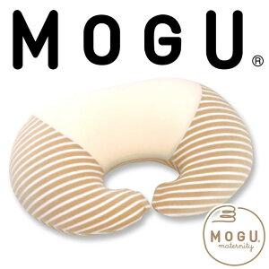 MOGU(モグ) ビーズクッション 授乳クッション パウダービーズ素材 ウエスト 送料無料 mogu ママ...