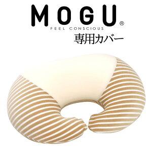 MOGUマタニティ専用カバー(MOGUママ用授乳クッション専用)
