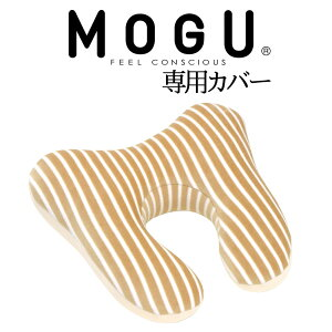 MOGUマタニティ専用カバー(MOGUママ用ネックピロー専用)