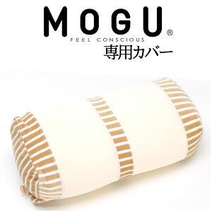 MOGUマタニティ専用カバー(MOGUママ用フットピロー専用)
