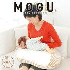 MOGUマタニティ素肌にやさしいママ用授乳クッション