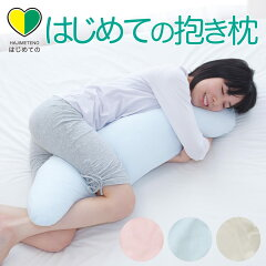 【セール】【日本製】【楽ギフ_包装】初めて抱き枕の購入をお考えの方におすすめ! シムスの体...
