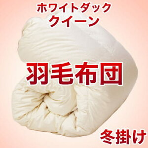 セレクト羽毛布団(冬掛)ホワイトダック90%(かさ高:12.5cm詰め物重さ:1.4kg)200×210cmクイーンサイズ
