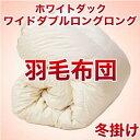 セレクト羽毛布団(冬掛) ホワイトダック90% (かさ高:12.5cm...