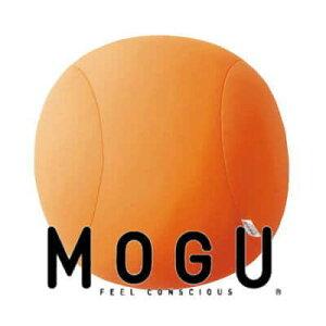 MOGU(R)ボール(球形クッション)オレンジ