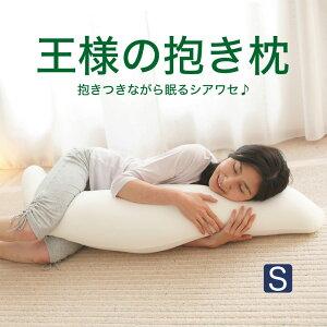 王様の抱き枕「Sサイズ」カバー付