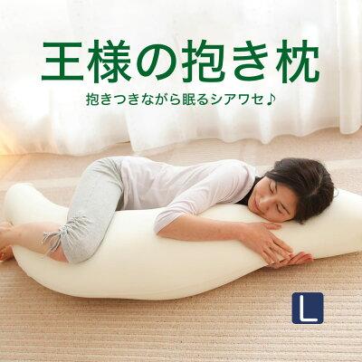 抱き枕 | 王様の抱き枕 Lサイズ(ジャンボ)(中身+抱き枕カバー)【日本製】【送料無料】【大…