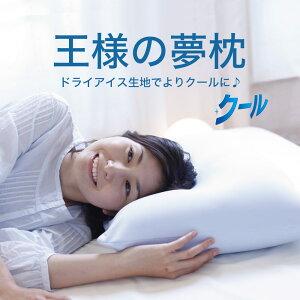 ビーズ枕 | 王様の夢枕クール(超極小ビーズ枕)(高さ調節機能なし)【日本製/まくら/涼感/冷…