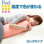 【あす楽対応】Feel (フィール) 抱き枕 ロングタイプ(長さ145センチ) 温度で色が変化する不思議な抱き枕 【送料無料】【日本製 Feel抱き枕 ボディーピロー マタニティ 妊婦 横向き いびき 授乳クッション かわいい ギフト だきまくら 抱きまくら】【N】