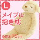 ラッピング無料♪母の日/プレゼントにも大人気♪羊の抱き枕 おすすめ/ふかふか/クッション/キャ...