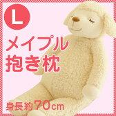 【母の日】抱き枕 キャラクター | 羊の抱き枕♪ 抱きひつじのメイプル Lサイズ(約70センチ) 【ラッピング無料/メイプルちゃん/羊/動物/癒しグッズ/ぬいぐるみ/かわいい/ギフト/出産祝い/内祝い/プレゼント/抱きぐるみ/抱枕/だきまくら/ボディピロー】