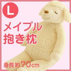 【あす楽対応】ラッピング無料♪母の日/プレゼントにも大人気♪羊の抱き枕 おすすめ/ふかふか/...